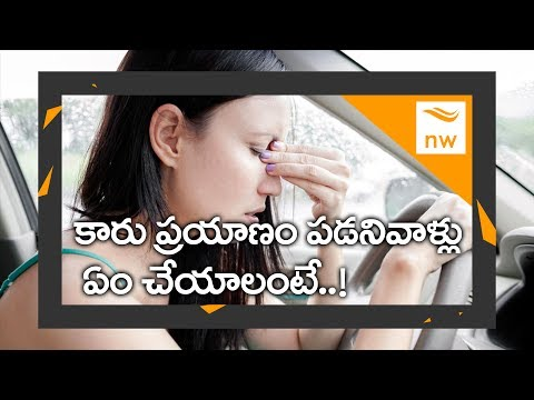 Tips to Avoid Vomiting During Travelling by Car | New Waves
