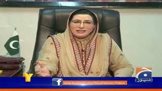 Naya Pakistan - 20th September 2019 | Part 02