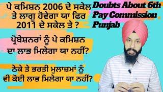 6 ਵੇਂ ਪੇ ਕਮਿਸ਼ਨ ਨੂੰ ਲੈ ਕੇ ਤੁਹਾਡੇ ਸਵਾਲਾਂ ਦੇ ਜਵਾਬ I Doubts About 6th Pay Commission I By Manpreet Singh