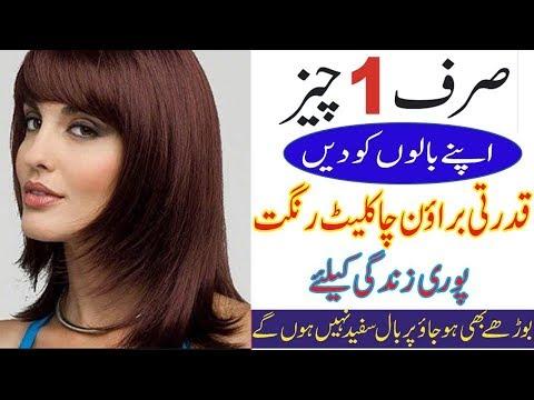 GET  NATURAL CHOCOLATE BROWN HAIR COLOUR AT HOME - DIY HAIR COLOUR - HAIR CONDITIONER