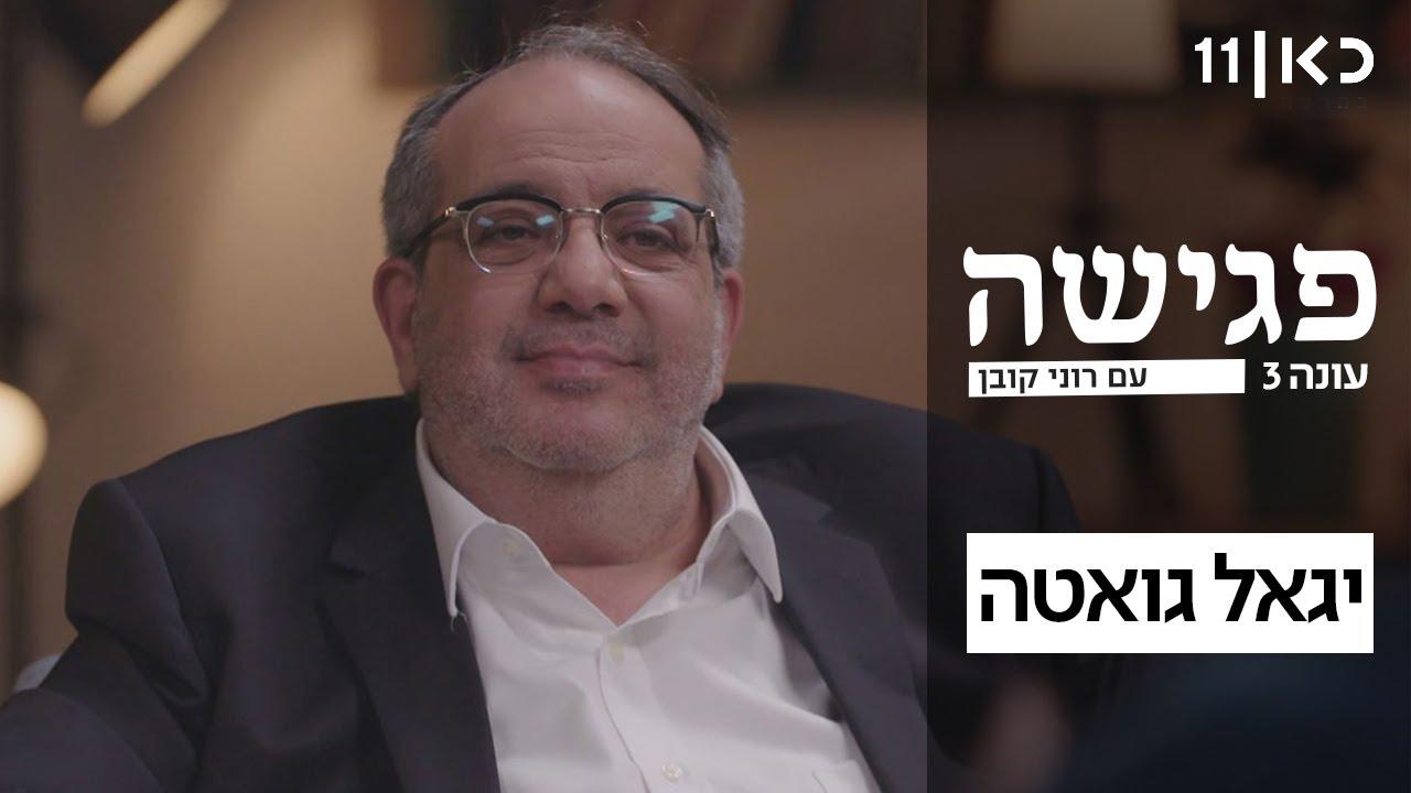 פגישה עם רוני קובן עונה 3 🛋   יגאל גואטה - פרק 17