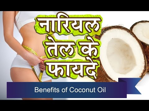 नारियल तेल के फ़ायदे | Benefits of Coconut Oil for Weight Loss & Skin in Hindi