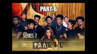 ቃልሲ ፍቅሪ (ክፋል-6) Qalsi Fqri (Part-6) on Master Entertainment Drama Series Film.