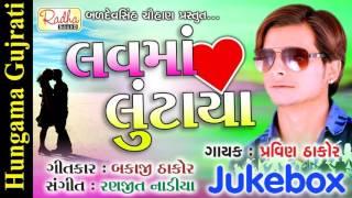 Koi Prem Ma Fasaya | Pravin Thakor Romantic Song | Love | Latest Gujarati Song