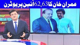 Imran Khan Ka Article 62 and 63 Per U-Turn - Headlines - 12:00 AM - 27 July 2017