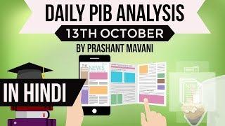 13 October 2017 - PIB - Press Information Bureau news analysis for UPSC IAS SSC RAS SBI UPPCS MPPCS