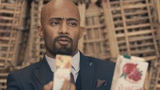 زلزال يبدأ تصنيع عصير صافية / مسلسل زلزال - محمد رمضان