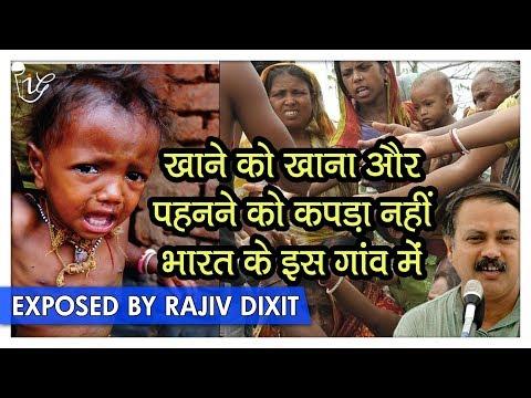 Rajiv Dixit - भारत के इस गांव में आज भी पहनने को कपड़ा नहीं | INDIA's Poverty, will it ever end?