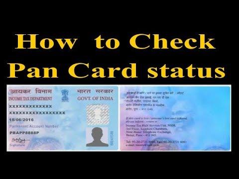 How to Check Pan Card Status Online | आपका पैन कार्ड बना है या नहीं कैसे पता करे |