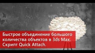 Быстрое объединение большого количества объектов в 3ds Max.  Скрипт Quick Attach
