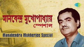 Weekend Classics Radio Show | Manabendra Mukhopadhyay Bengali Special | Hd Songs Jukebox