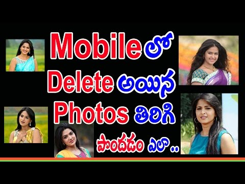 How to Recover Photos in Your Mobile