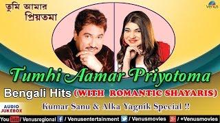 Tumi Aamar Priyotoma   Kumar Sanu & Alka Yagnik   Bengali Hits With Romantic Shayari   Audio Jukebox