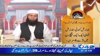 Shehar-E-Hikmat   19 Oct 2018   City 42
