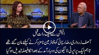 CapitalTV;What made Zardari changed his decision regarding Raza Rabbani?Hum Sub 14 March 2018