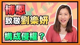 博恩TAIWAN致敬劉樂妍CHINA,侵害著作權?還是戲謔仿作?【時事評判】