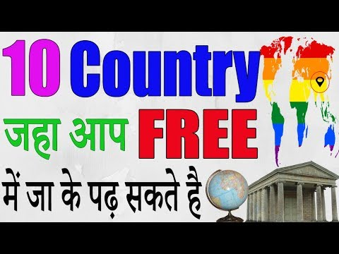 Free Study In Abroad |10 Country जहा आप जा के फ्री में पढ़ सकते है | France, Germany, Argentina