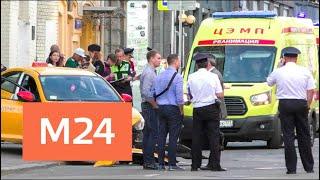 Арестуют ли водителя такси, наехавшего на пешеходов на Ильинке - Москва 24