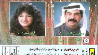 محمد محسن والهنوف فرحة العرس - موسيقى