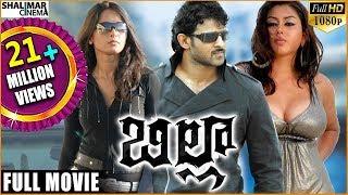 Billa Telugu Full Length Movie || బిల్లా సినిమా || Prabhas, Anushka Shetty, Namitha
