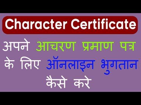 आचरण प्रमाण पत्र बनवाने के लिए ऑनलाइन भुगतान कैसे करते है Step by Step Hindi-2017, DNA