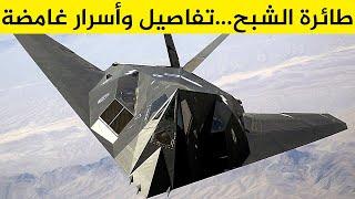طائرة الشبح الامريكية ... تفاصيل وأسرار غامضة نجهلها