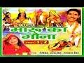 Maroo Ka Gauna मारू का गौना Dhola mp3