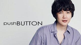 [동아컬렉션]PUSH BUTTON 18SS