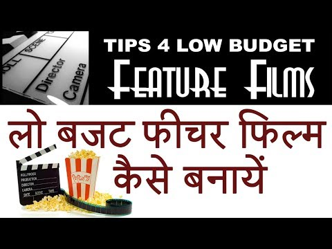 How to Make a Low Budget Feature Film -  By Samar K Mukhjerjee