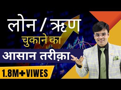 How to Get Out of Debt  कर्ज / लोन चुकाने का अबतक का सबसे आसान तरीका | By Dr. Amit Maheshwari