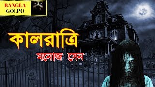 Bhoot Fm Best of Email Stories