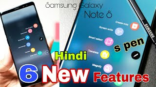 Note 8 S Pen Features in Hindi   6 new s pen features