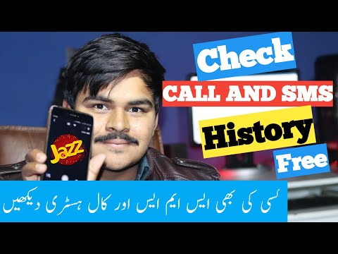 How to Check Mobilink Call History, SMS History in Urdu / Hindi