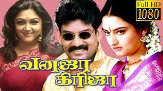 Download Vanaja Girija | Kushboo,Mohini,Ramky | Tamil Comedy Movie HD Video