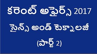 current affairs telugu mcqs 2017 || science and technology part 2