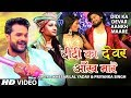 DIDI KA DEVAR AANKH MAARE Latest Bhojpuri Holi Video Song 2019 KHESARI LAL YADAV PRIYANKA SINGH mp3