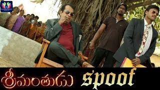 Srimanthudu Funny Spoof by Brahmanandam | Latest Telugu Comedy Scenes | TFC Comedy