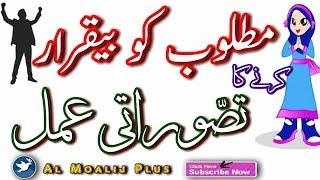 Kisi Ko Apne Pyar Mein Pagal Karne Ka Wazifa || Muhabat Ka Tasaworati Amal || By Al Moalij Plus
