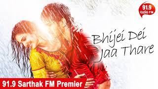 Bhijei Dei Jaa Thare - Studio Version | Nibedita | Romantic Song | Sidharth TV | Sidharth Music