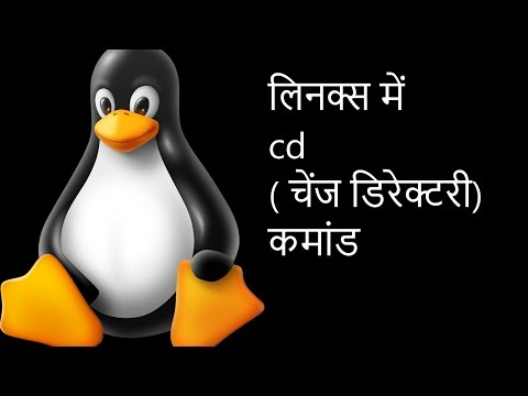 Linux command cd - in Hindi