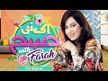 Download  Eid 1st Day Special - Eid Ke Rang Farah Ke Sang - | A Plus ᴴᴰ MP3,3GP,MP4