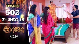 ROJA Serial | Episode 502 | 7th Dec 2019 | Priyanka | SibbuSuryan | SunTV Serial |Saregama TVShows