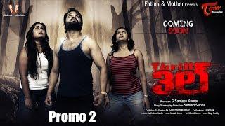 Thrill (3ల్) Telugu Movie | Promo 2 | Sanjeev Kumar, Sonali, Pavitra
