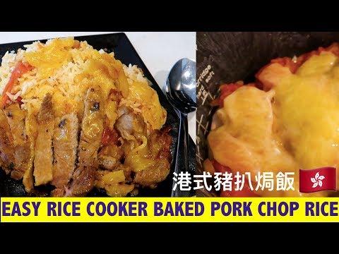 Rice Cooker Baked Pork Chop Rice - Hong Kong Style Easy Recipe | 港式焗豬扒飯