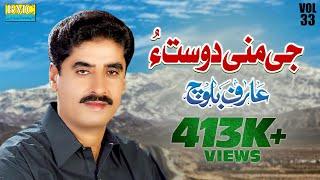 Arif Baloch | Jee Mani Dost | Vol 33 | Balochi Hits Songs | BalochiWorld