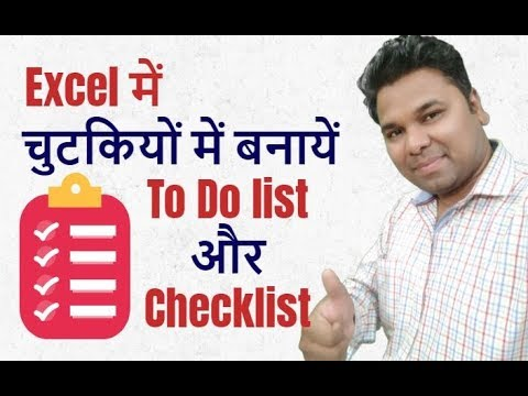 How to Make Checklist & To Do List in Excel in Hindi