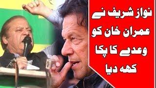 Nawaz Sharif nai Imran Khan kou waddai ka paka keh deya | 24 News HD