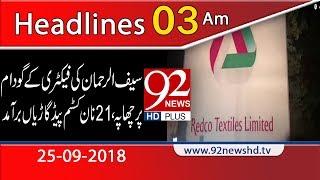 News Headlines | 3:00 AM | 25 Sep 2018 | 92NewsHD