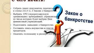 Банкротство Физических лиц Пошагово в 2019 году