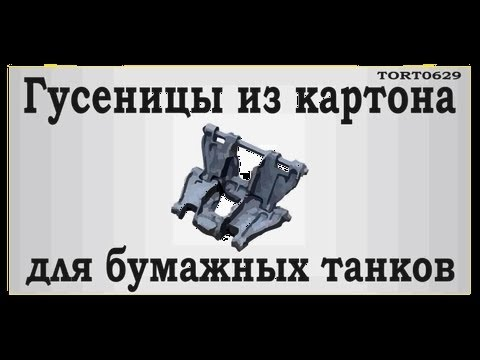 Гусеницы для танков из картона  (The tracks of a tank made of paper)